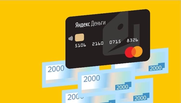 Яндекс.Деньги. Минус Яндекс.